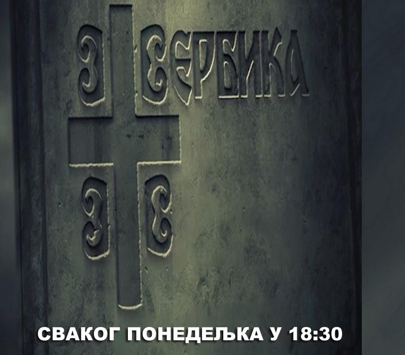 Serbika 23423